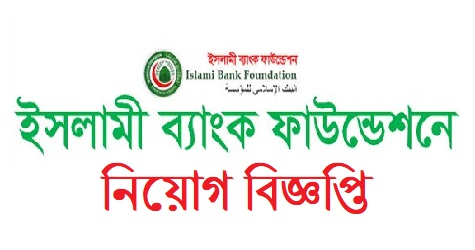 Islami Bank Community Hospital Mymensingh Ltd Job Circular